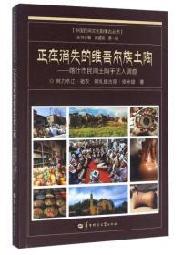 正在消失的维吾尔族土陶:喀什市民间土陶手艺人调查