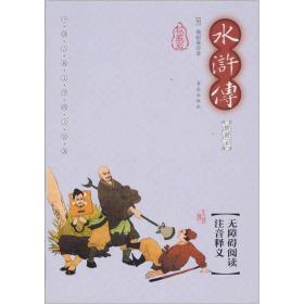 中国古典文学四大名著:水浒传(插图本)