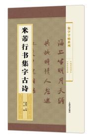 集字字帖系列·米芾行书集字古诗