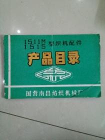 1515M 1515型织机配件产品目录