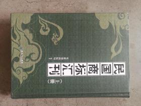 民国商标汇刊 下册(精装一版一印)