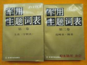 军用主题词表(第一卷.主表.字顺表+第二卷.范畴表.附表)2册合售