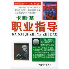 卡耐基职业指导 胡科 栾志刚 中国城市出版社 9787507413014