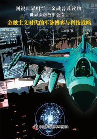 世界金融故事会②金融主义时代的军备博弈与科技战略