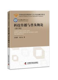 【二手包邮】科技传播与普及概论-(修订版) 任福君 中国科学技术