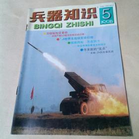 兵器知识1998.05
