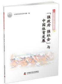 「强政府 强社会」与中国体育发展
