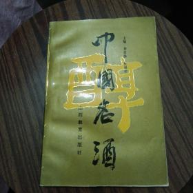 中国名酒(作者签名)