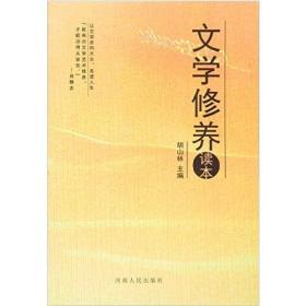 【二手包邮】文学修养读本 胡山林 河南人民出版社