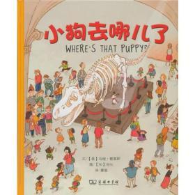 新书--(精装绘本)小狗去哪儿了