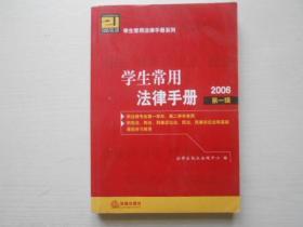 学生常用法律手册(2006年版 第一辑)——学生常用法律手册系列