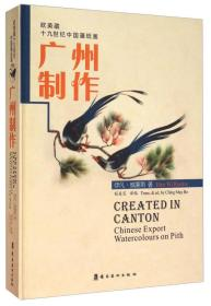 欧美藏 十九世纪中国蓪纸画 广州制作
