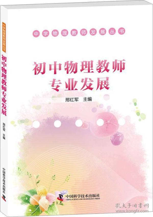 初中物理教师专业发展/中学物理教师发展丛书