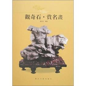 观奇石·赏名画