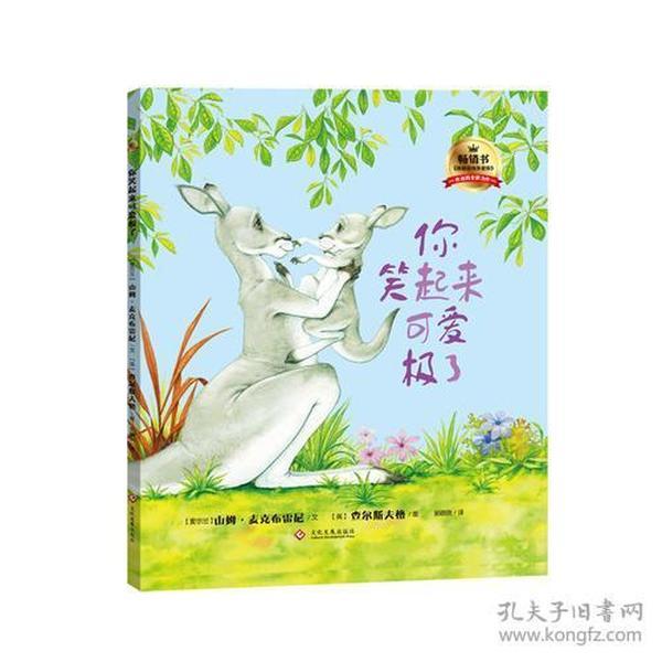(精装绘本)畅销书《猜猜我有多爱你》--你笑起来可爱极了