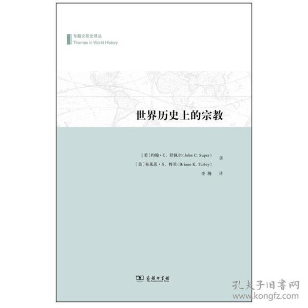 新书--专题文明译丛:世界历史上的宗教