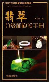 珠宝玉石和贵金属首饰分级和检验:翡翠分级和检验手册