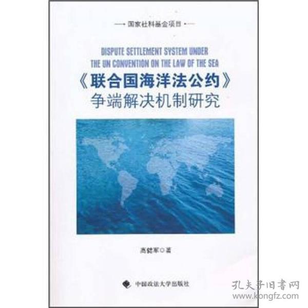 《联合国海洋法公约》争端解决机制研究