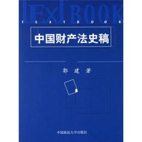 中国财产法史稿