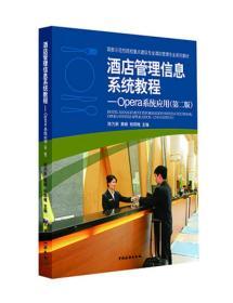 酒店管理信息系统教程:Opera系统应用(第二版)
