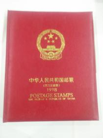 中华人民共和国邮票(四方连邮票)中国邮票年册1998(缺1998最佳邮票评选纪念型张,其他一张不缺)