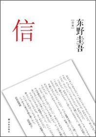 正版信东野圭吾译林出版社9787544749237