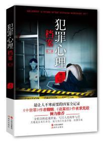 犯罪心理档案第2季