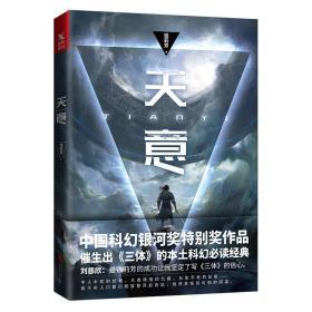 天意 钱莉芳 磨型小说 出品 北京联合出版 9787559606488