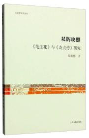 双辉映照:《笔生花》与《奇贞传》研究