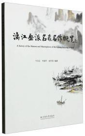 漓江画派名家名作概览