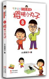 全新手绘四格漫画:樱桃小丸子8