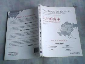 失序的资本   QE后遗症 重建亚洲金融新秩序   一版一印