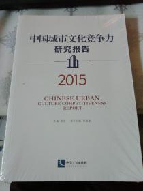 中国城市文化竞争力研究报告(2015)(全新未拆封)
