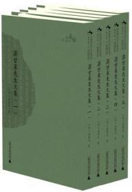 西樵历史文化文献丛书  湛甘泉先生文集(全五册)