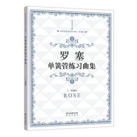 罗塞单簧管练习曲集