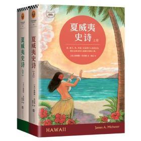 夏威夷史诗(套装共2册)詹姆斯·米切纳 (James A.Michener)、 郭雯江苏文艺