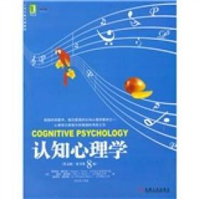 认知心理学