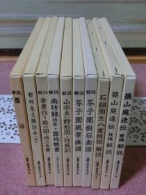 造园古书丛书/加岛书店/全10卷10册/函套/ 日本直发包邮