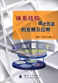 体系框架设计方法的发展及应用