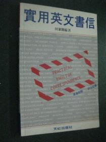 实用英文书信