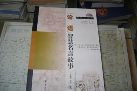 先秦经典智慧名言故事丛书(15本,少左传)
