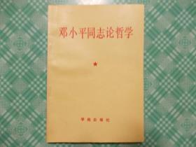邓小平同志轮哲学