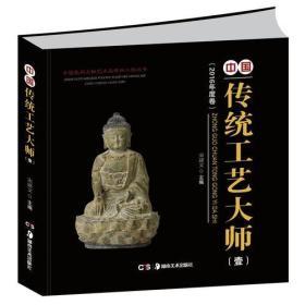 中国民间文物艺术品传世工程丛书----中国传统工艺大师(壹)