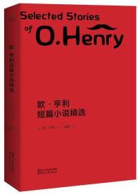 欧·亨利短篇小说精选