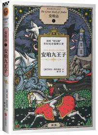 安珀志1-5(全5册)