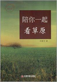 传奇中国图书系列·美文卷:陪你一起看草原