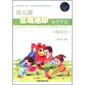 幼儿园区域活动指导手册(建构区)