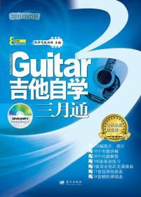 吉他自学三月通 2011年版刘传