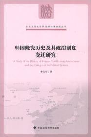 东北亚区域合作法律环境研究丛书:韩国修宪历史及其政治制度变迁研究
