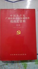 中国共产党广西壮族自治区柳州市组织史资料第二卷